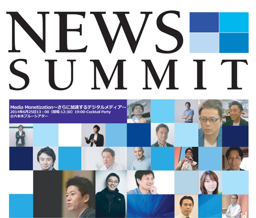 news_summit_2014_ib