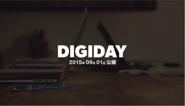 0827_osada_digiday