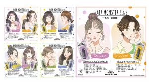 HAIR MONSTER ZINEの画像