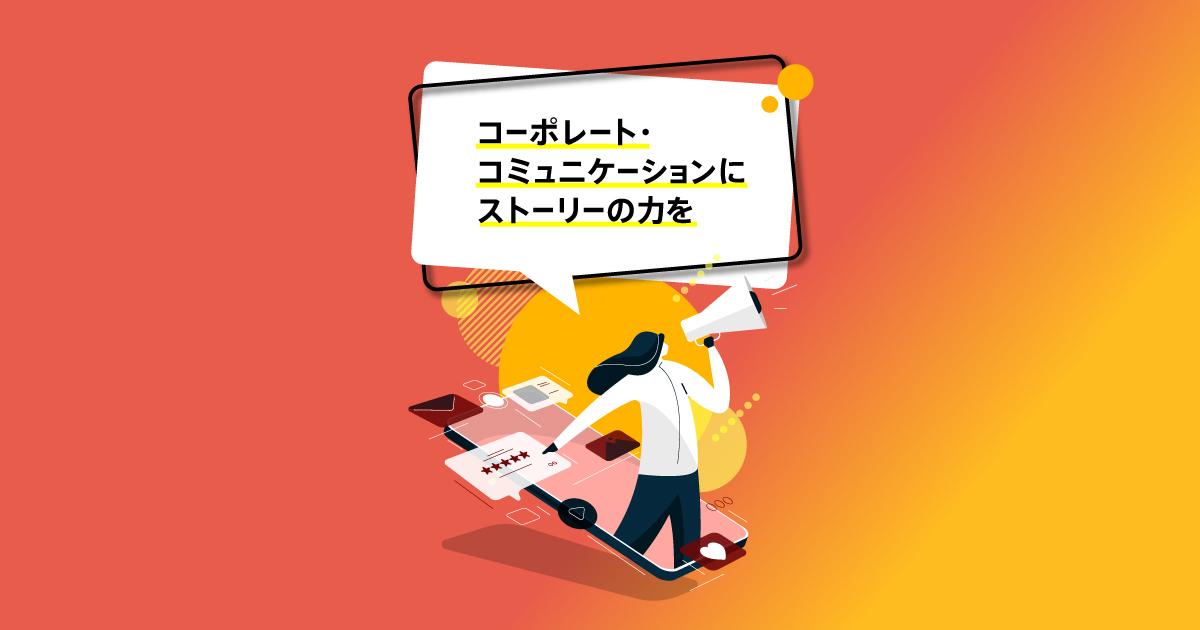 コーポレート・コミュニケーション|インフォバーン